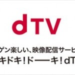 dtvでChromecast(クロームキャスト)が見れない時の対処法(Android)