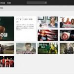 海外ドラマがメインの人におすすめの定額動画配信サービスは?