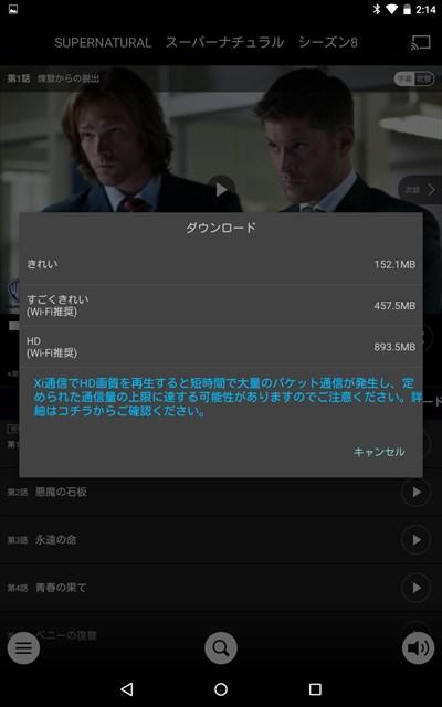 Screenshot_2015-08-25-02-14-02_R
