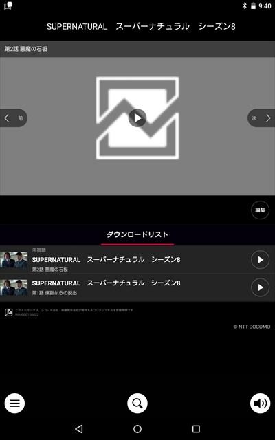 Screenshot_2015-08-25-09-40-08_R