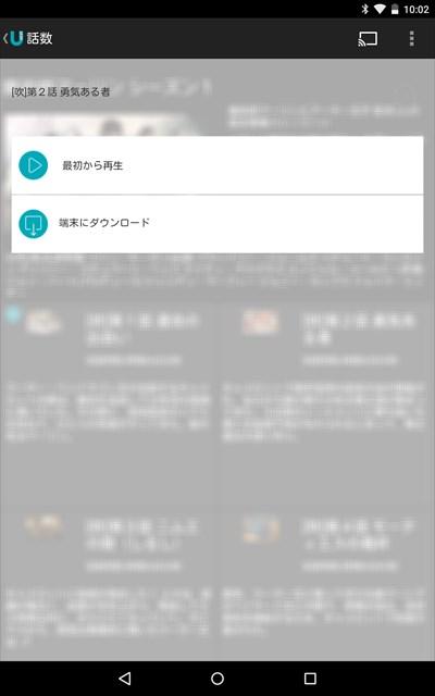 Screenshot_2015-08-25-10-02-10_R