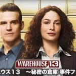 ウェアハウス13が見放題の動画配信サービス