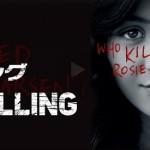 THE KILLING ~闇に眠る美少女が見放題の動画配信サービス