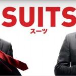 SUITS/スーツが見放題の動画配信サービス