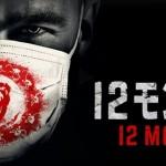 12モンキーズが見放題の動画配信サービス