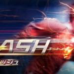 THE FLASH/フラッシュが見放題の動画配信サービス
