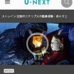 本当にU-NEXTは期間内に解約すれば無料なの?