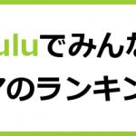 2015年にHuluで最も観られた海外ドラマのランキングTOP20