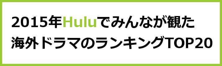 hulu2015