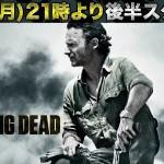 dtvで2月15日からウォーキング・デッドのシーズン6後半が日本最速配信
