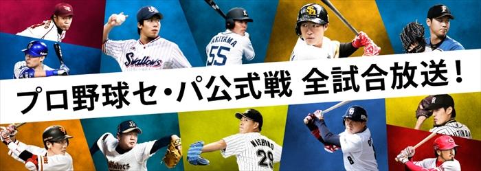 2016 03 15 15h45 27 R - いよいよプロ野球開幕!プロ野球中継見るなら…