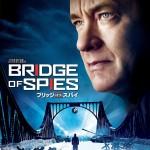 【映画】ブリッジ・オブ・スパイを見た感想