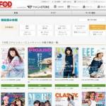 【FOD】フジテレビオンデマンドは雑誌も無料で見放題
