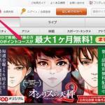 【FOD】フジテレビオンデマンドの無料キャンペーンについて<登録方法解説>