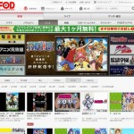 【FOD】フジテレビオンデマンドのアニメ見放題は月額350円
