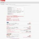 【FOD】フジテレビオンデマンドの支払い方法について