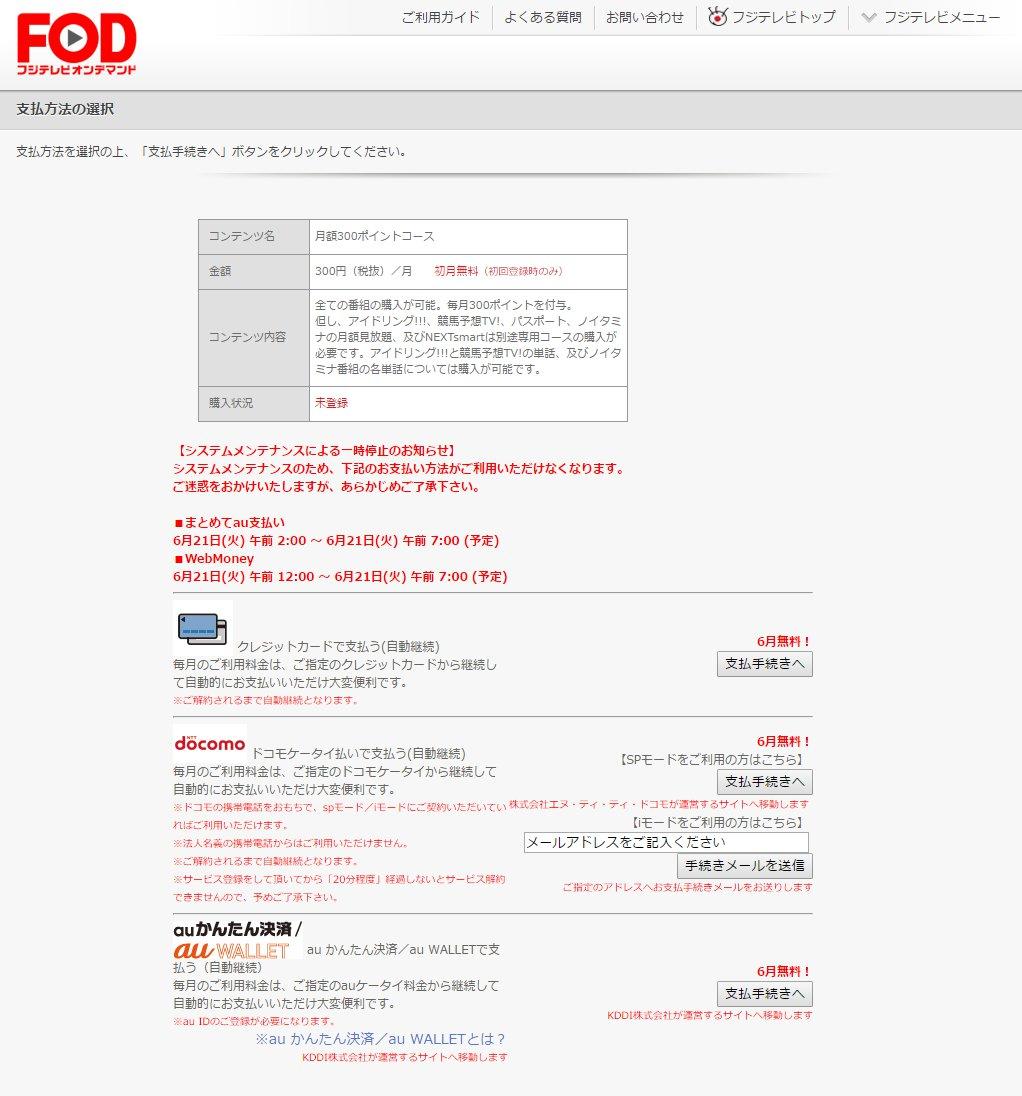 screencapture-sec-fujitv-co-jp-zoo-s-SelectPayment-1466314389863_062116_121145_PM