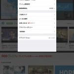 【FOD】FODプレミアムのアプリでの認証コードについて