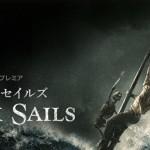 【海外ドラマ】Black Sails/ブラック・セイルズのシーズン2を観た感想・ネタバレ