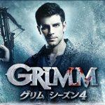 【海外ドラマ】GRIMM/グリム シーズン4を見た感想・ネタバレ