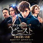 【映画】ファンタスティック・ビーストと魔法使いの旅を見た感想・ネタバレ