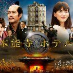 【映画】本能寺ホテルを見た感想・ネタバレ