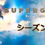 【海外ドラマ】スーパーガールシーズン2を見た感想・ネタバレ