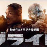 【映画】Netflixオリジナル作品のブライトを見た感想