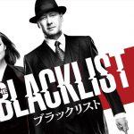 【海外ドラマ】ブラックリストシーズン4を見た感想・ネタバレ