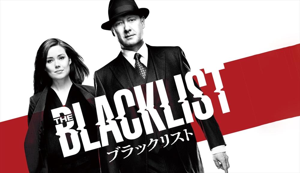 ドラマ ブラック リスト