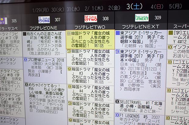 フジ テレビ next 番組 表